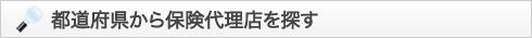 保険代理店を都道府県から探す